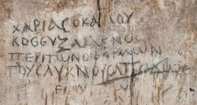 Ancient Word Puzzle Found In Smyrna (Izmir)